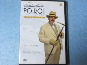 名探偵ポワロ 「チョコレートの箱」 DVDコレクション 第63号 日本語吹替付