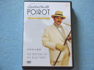 名探偵ポワロ 「青列車の秘密」 DVDコレクション 第3号  日本語吹替付
