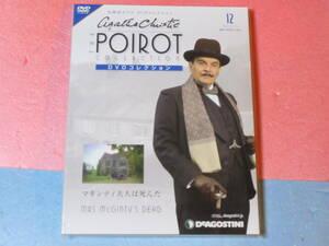 名探偵ポワロ 「マギンティ夫人は死んだ」 DVDコレクション 第12号 未開封・新品 (日本語吹替付)