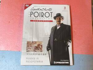 名探偵ポワロ 「メソポタミア殺人事件」 DVDコレクション 第21号 未開封・新品 (日本語吹替付)