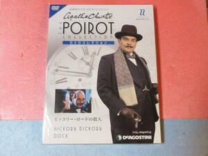 名探偵ポワロ 「ヒッコリー・ロードの殺人」 DVDコレクション 第22号 未開封・新品 (日本語吹替付)