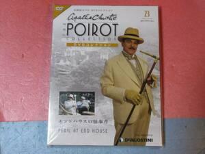 名探偵ポワロ 「エンドハウスの怪事件」 DVDコレクション 第23号 未開封・新品 (日本語吹替付)