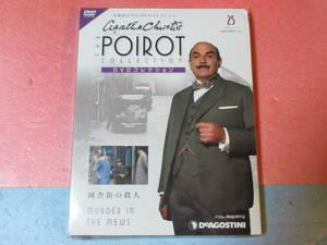 名探偵ポワロ 「厩舎街の殺人」 DVDコレクション 第25号 未開封・新品 (日本語吹替付)
