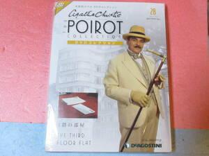名探偵ポワロ 「4階の部屋」 DVDコレクション 第28号 未開封・新品 (日本語吹替付)