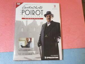 名探偵ポワロ 「なぞの盗難事件」 DVDコレクション 第31号 未開封・新品 (日本語吹替付)
