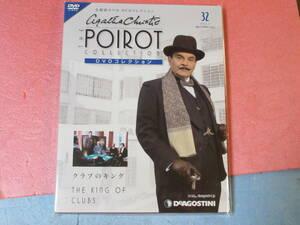 名探偵ポワロ 「クラブのキング」 DVDコレクション 第32号  未開封・新品 (日本語吹替付)