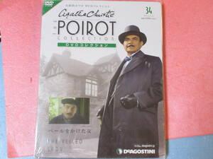 名探偵ポワロ 「ベールをかけた女」 DVDコレクション 第34号 未開封・新品 (日本語吹替付)