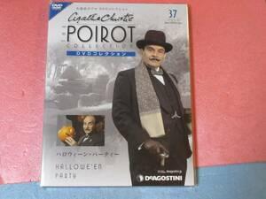 名探偵ポワロ 「ハロウィーン・パーティー」 DVDコレクション 第37号 未開封・新品 (日本語吹替付)