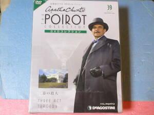 名探偵ポワロ 「三幕の殺人」 DVDコレクション 第39号 未開封・新品 (日本語吹替付)