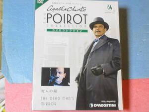 名探偵ポワロ 「死人の鏡」 DVDコレクション 第64号 未開封・新品 (日本語吹替付)