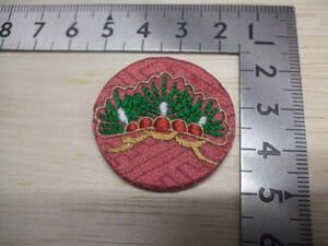日本刺繍「縁起物・松」・替紋・花紋・飾り紋・遊び心♪ 黒羽織にも・着物遊び
