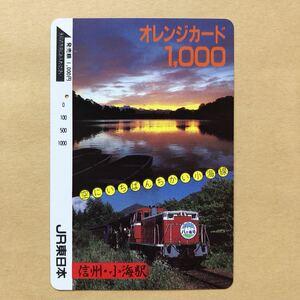 【使用済1穴】 オレンジカード JR東日本 空にいちばんちかい小海線