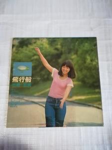 飛行船 岩崎宏美 レコード LP