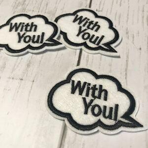 【ワッペン1枚】「with you」☆英文吹き出し★アイロンワッペン☆入園入学新学期準備にアップリケ
