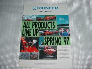 1997年2月 パイオニア総合カタログ