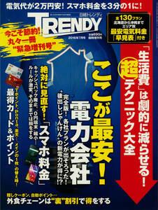 古本雑誌 日経トレンディ 2016年7月臨時増刊号 「生活費」は劇的に減らせる! 超テクニック大全 日経BP社