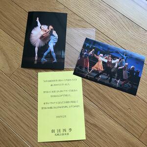 劇団四季 ポストカード 2枚セット 札幌公演本部 ミュージカル アンデルセン 1994 12 メリークリスマス JRシアター