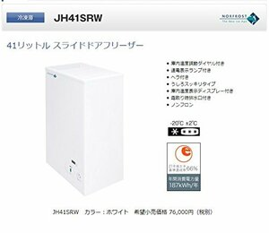 ♪41リットル スライドドアフリーザー 小型スライドドア冷凍庫 新品 即決送料込み