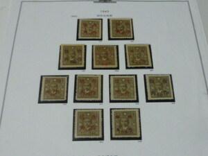 3-2 旧中国切手№4 1943年 改作伍角票 #686-95 計11種完 未使用NH