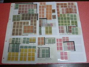 3-2 旧中国切手№5 1942-43年 国父像中信版 10c~5円 14種完 ペア・田型・各種ブロック含 計350枚+ 未使用NH主体
