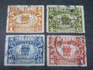 【旧中国切手 №18】 1929年 孫総理国葬紀念 4種完 使用済