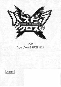 0 anime AR script {pazdo lacrosse }[ no. 9 story gai The - from came man ](D13)