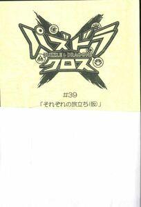0 anime AR script {pazdo lacrosse }[ no. 39 story each ...](D13)