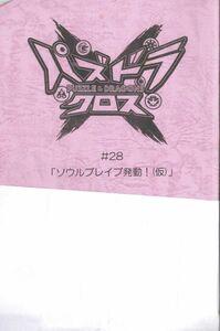 0 anime AR script {pazdo lacrosse }[ no. 28 story soul Brave departure moving ](D13)