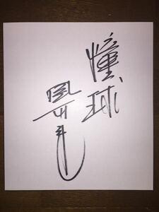 阪神タイガース 31 掛布雅之 直筆サイン色紙②