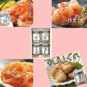 送料無料】日本海塩辛珍味4本セット、新潟県の逸品 C-17