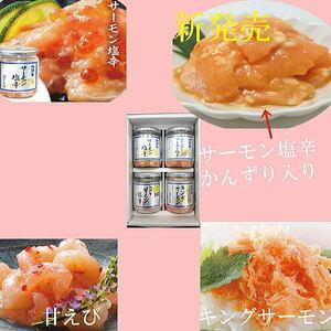 【送料無料】北海の華塩辛珍味4本セット、新潟県の逸品 C-09