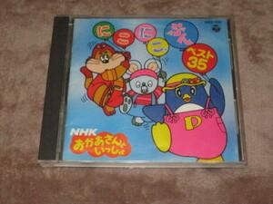 CD 即決 「NHKおかあさんといっしょ にこにこぷん・ベスト35」