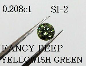 0.208ct SI-2 FANCY DEEP YELLOWISH GREEN 鑑定済◆ソーティング付(中宝研・CGL)◆天然 ダイヤモンド ルース(裸石)0.2 0.20ct ①