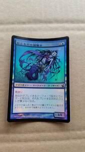 mtg 石ころ川の旗騎士 foil 日本語版