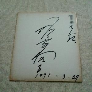 那智わたる 直筆 サイン 色紙 難有 1971年 宝塚歌劇団 星組 マル 哀愁 マイ フェア レディ 昭和 蔵出し