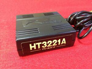 返品可&送料一律 データシステム ホンダディーラーオプション用 TVキット HT3221A (HTV322と同適合)