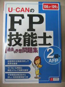 ◆ユーキャンのFP技能士2級過去&予想問題集 2008年→2009年:学科・実技の試験対策可能、U-CAN2級・AFP◆主婦の友社 定価:¥2,200