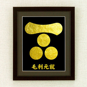 毛利元就 家紋額 No.18(木製フレーム付)