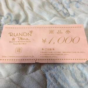 RUNON TINA 商品券 1000円 割引券 ルノン&ティナ