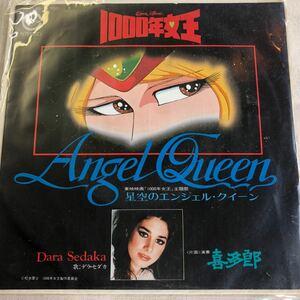 【レアシングル】デラ・セダカ、喜多郎/ANGEL QUEEN*EP 1000年女王 星空のエンジェルクイーン 松本零士