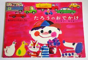 中古絵本 ものがたりえほん36 こどものとも社版 たろうのおでかけ 村山桂子 堀内誠一 福音館書店 1997年