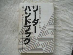 リーダーハンドブック 行動するリーダーの自己点検 日本HR協会 家庭内保管品