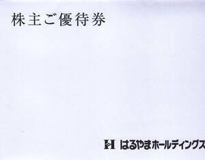 最新・はるやまホールディングス 株主優待 (ネクタイ又はワイシャツ・ブラウス贈呈券+15%OFF割引券) 2022年7月31日迄