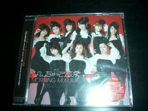モーニング娘。なんちゃって恋愛 (初回限定盤B) CD+DVD 未開封品