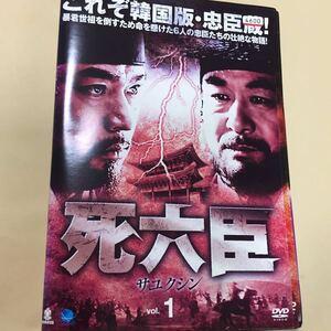 死六臣 サユクシン DVD 全12巻セット