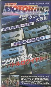 Best MOTORing 2001年 生産車世界一決定戦 NSX S-ZERO NSX S-ZERO R34GT-R VspecⅡ ランエボⅦ RS RX-7 TypeRZ インテグラR