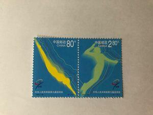 中国切手2001-24 中華人民共和国第九届運動会