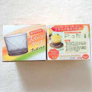 Welch's ウェルチ スイーツグラス 2個 日本製 橙/東洋佐々木ガラス アサヒ ジュース ゼリー アイス 小鉢 お皿 ガラス 食器 着払い切手可能