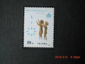 国際飲料水と環境の衛生10周年 未使用 1種完 1982年 中共・新中国 VF/NH