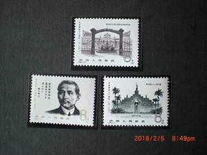 辛亥革命70年 3種完 未使用 1981年 中共・新中国 VF/NH